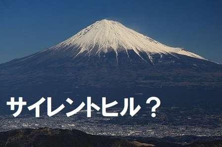 アメリカ人「日本には本当に『サイレントヒル』があるのか?」 日本人「ブルーフォレストのテリブルマウンテンもあるよ!」
