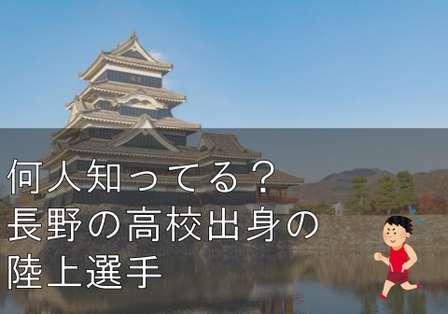 何人知ってる?長野の高校出身の陸上選手クイズ【全10問】