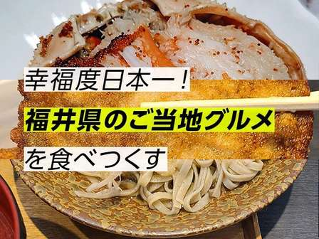 幸福度日本一の県民は、いったい何を食べてるの? 東京で買える「福井グルメ」を食べつくしてみた!