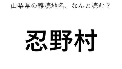 「忍野村」←この地名、どう読むか分かる?
