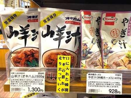「口に入れた瞬間ヤギの群れが走り去っていく」 沖縄物産店の衝撃POPが話題→食べてみたら、マジだった