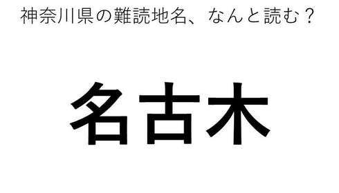 「名古木」←この地名、どう読むか分かる?