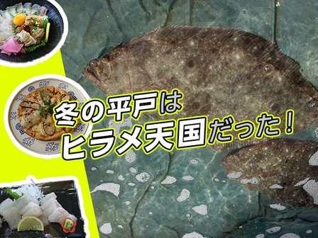 「白身魚の王様」を大満喫! 座布団級の「巨大ヒラメ」を味わいに、冬の平戸に行ってきた