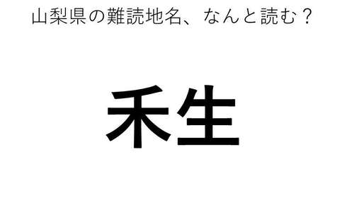 「禾生」←この地名、どう読むか分かる?
