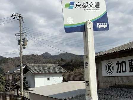 住所は、「住所」...? 京都・福知山に紛らわしすぎる地名があった