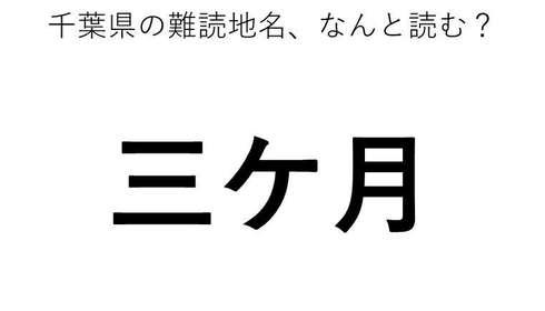 「三ケ月」←この地名、どう読むか分かる?